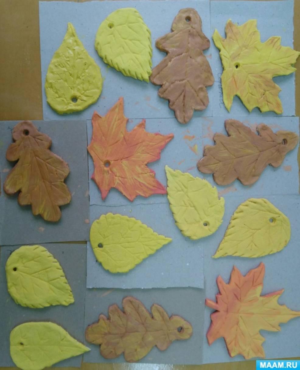 Лепка из теста «Осенние листья»