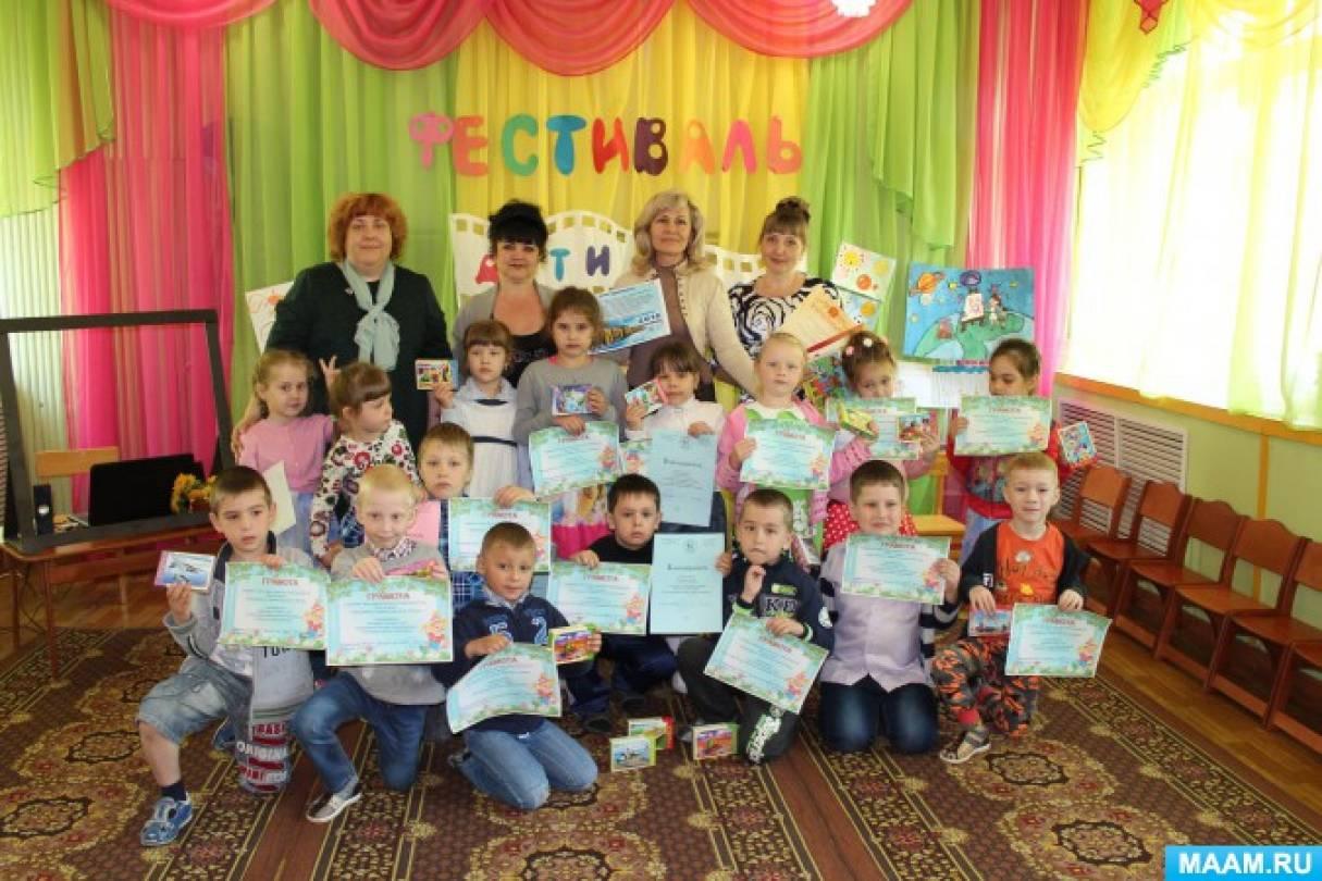 I Фестиваль детского словотворчества «Дети в кадре»