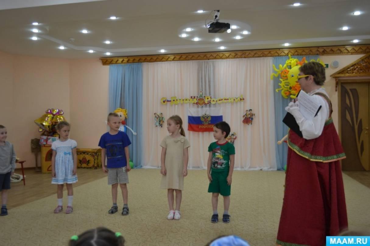 Фотоотчет «Праздник «День России» в нашем детском саду