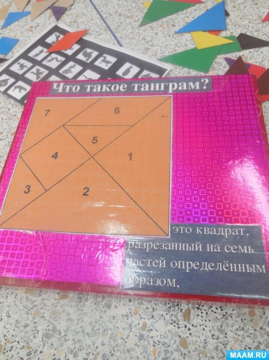 Фотоотчёт «Использование игры-головоломки «Танграм» в режимных моментах»