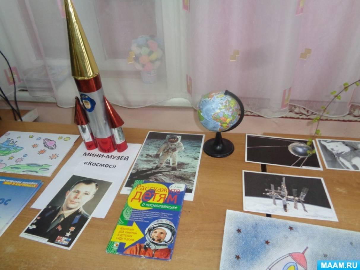 фото мини музей космос полоскание