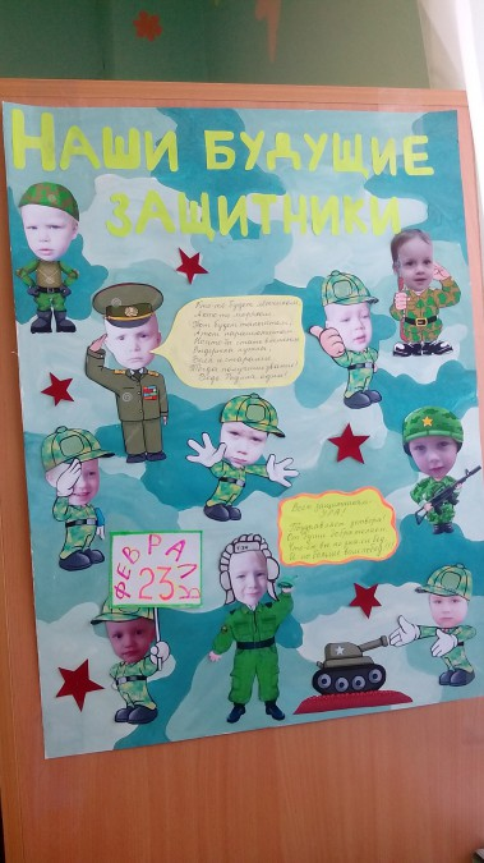 Фотоотчёт «День Российской армии»