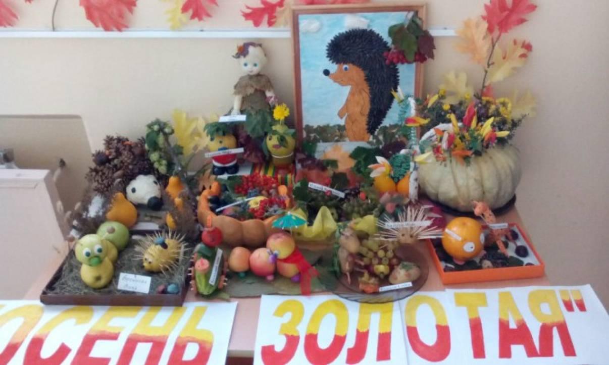 Фотоотчёт о выставке поделок «Золотая осень»