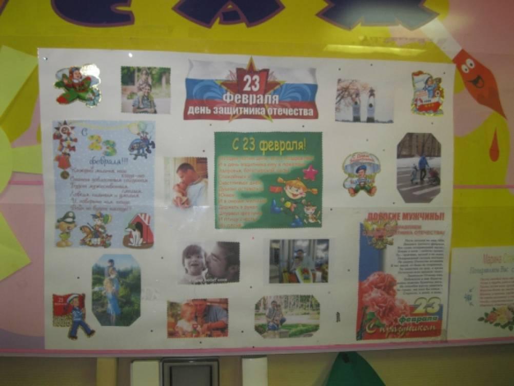 Стенгазета к празднику «День защитников Отечества»