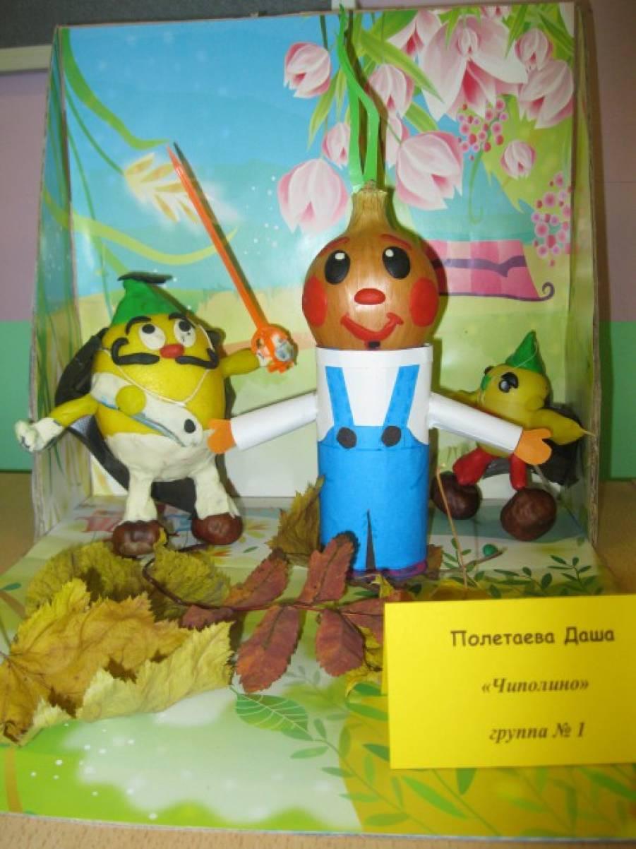 «Овощи и фрукты в сказке». Выставка-конкурс совместных работ детей и родителей (фотоотчет)