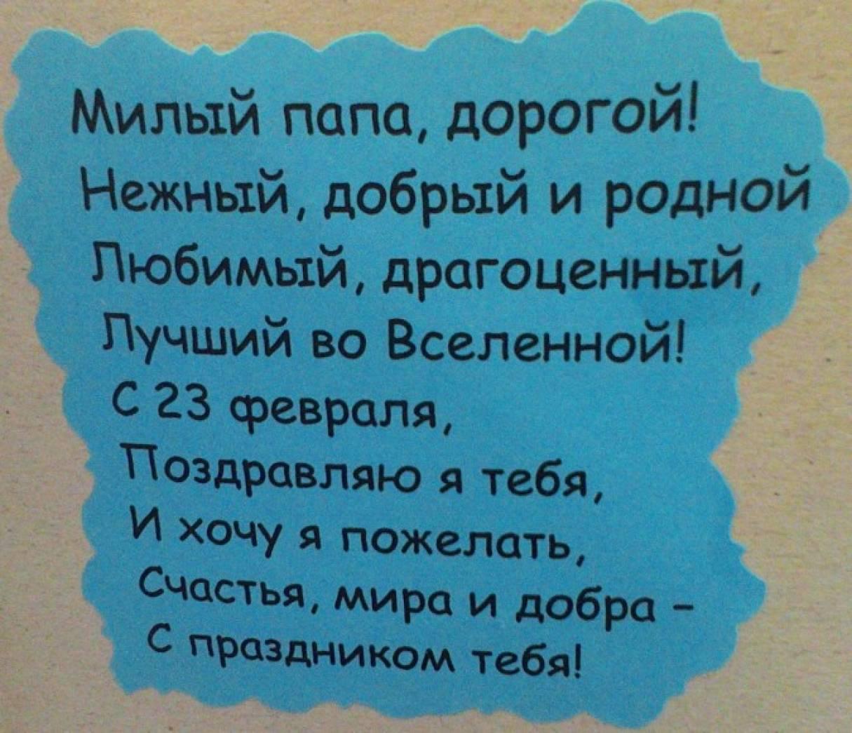 Стихи на 23 февраля от детей