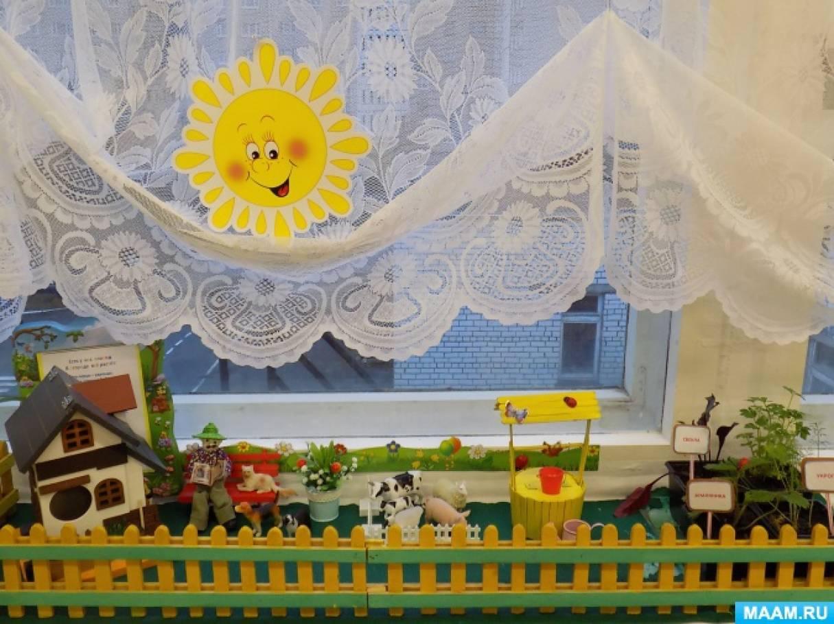 Огород на окне «Дача деда Макара»