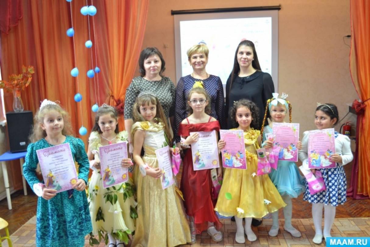 Сценарий праздника «Мисс Детский сад 2017 года»