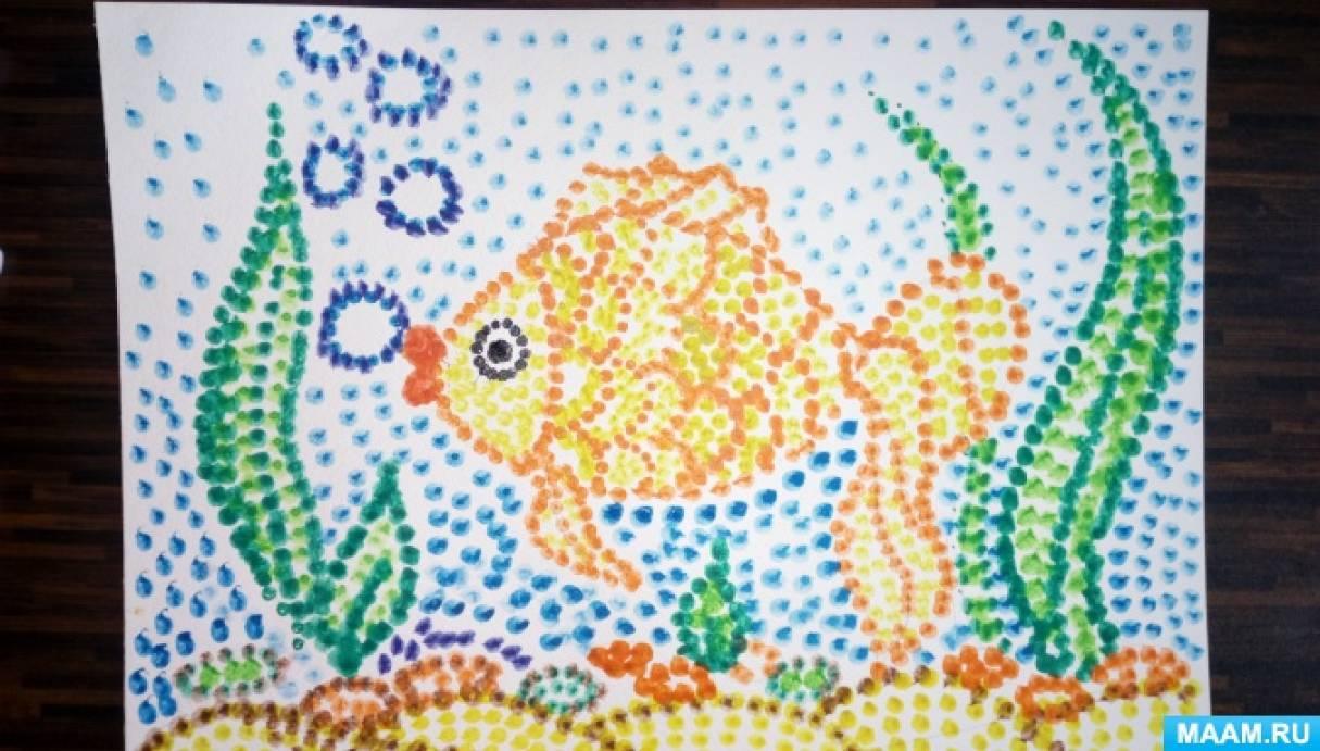 Мастер-класс для дошкольников «Золотая рыбка в нетрадиционной технике рисования-Пуантилизм»