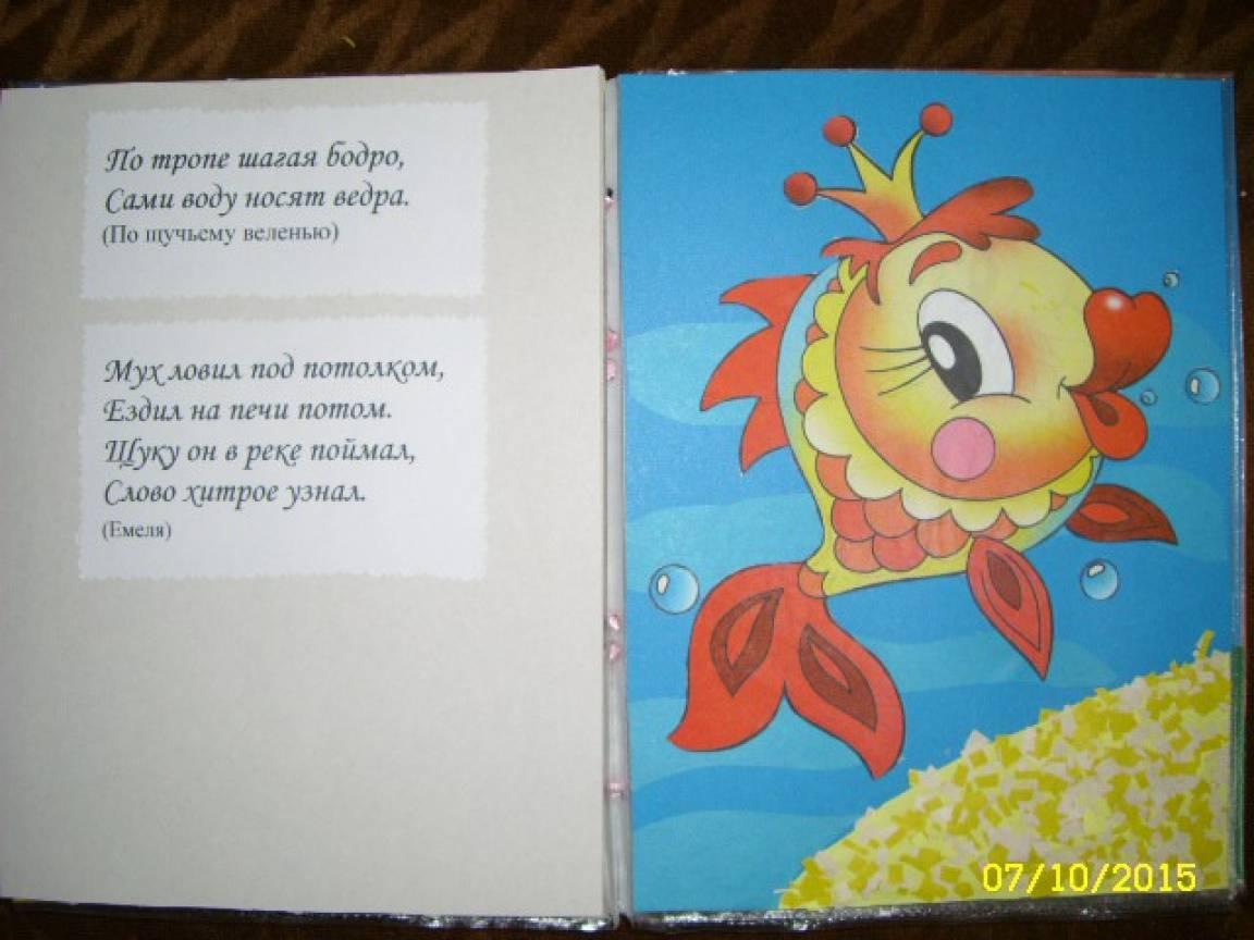 Книжка малышка своими руками пушкин 80
