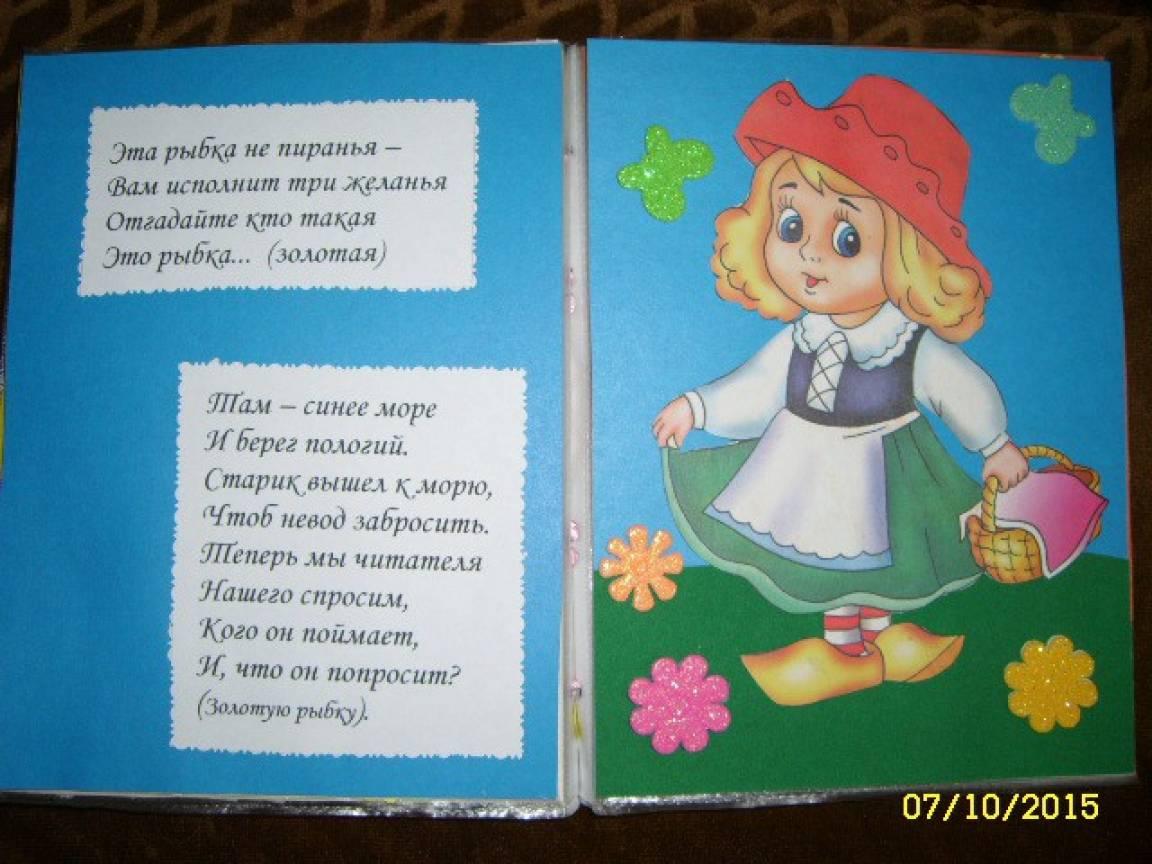 Книжка своими руками сказки пушкина