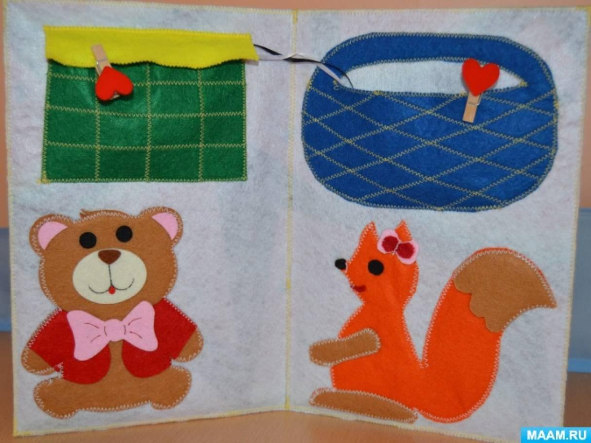 Дидактическая книга для формирования математических представлений «Мишка и белка»
