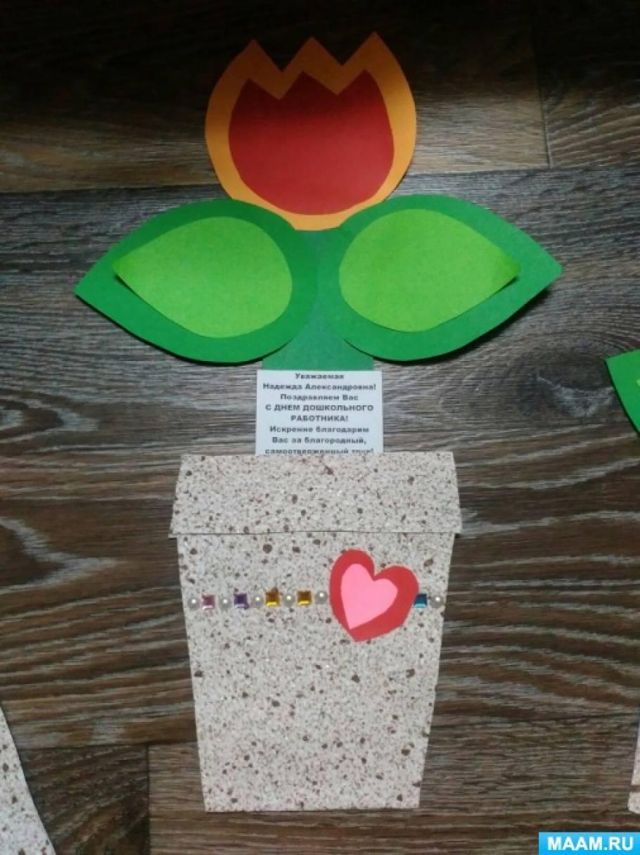 Для поздравительных, открытка для воспитателя своими руками ко дню дошкольного работника
