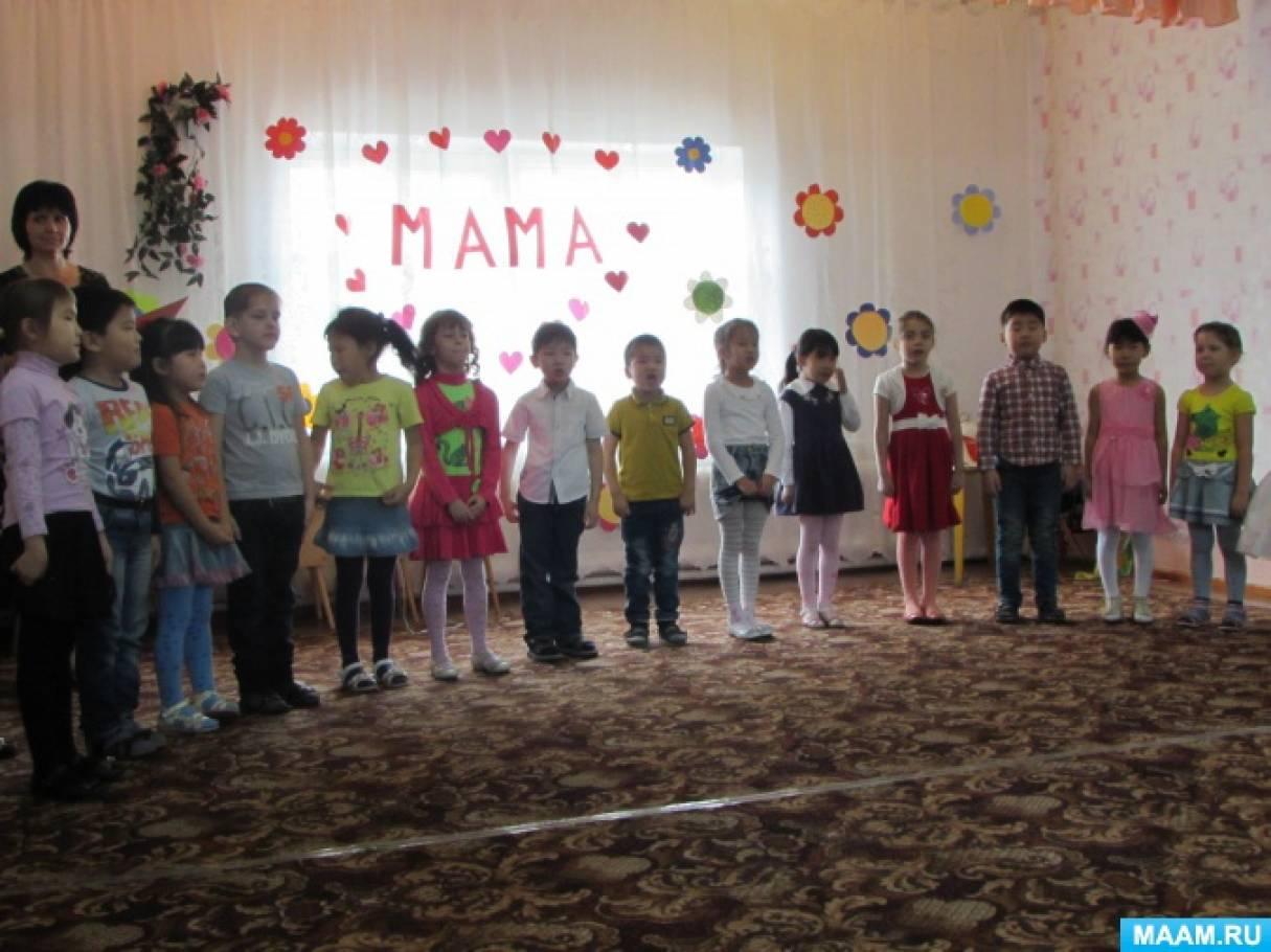 Сценарий конкурсно-игровой программы, посвященный Дню Матери «Дочки, сыночки, мамочки»