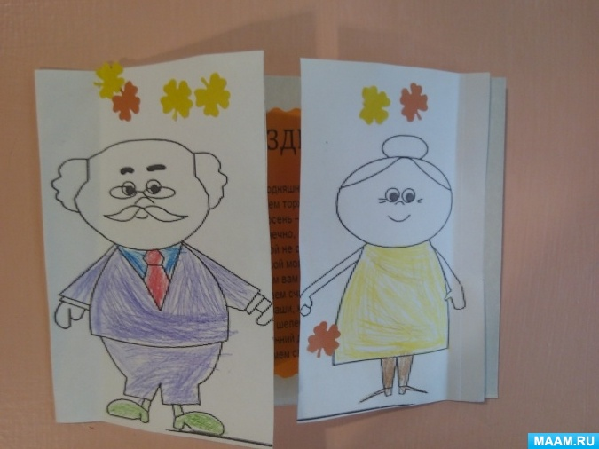 Изготовление поздравительных открыток для пожилых людей