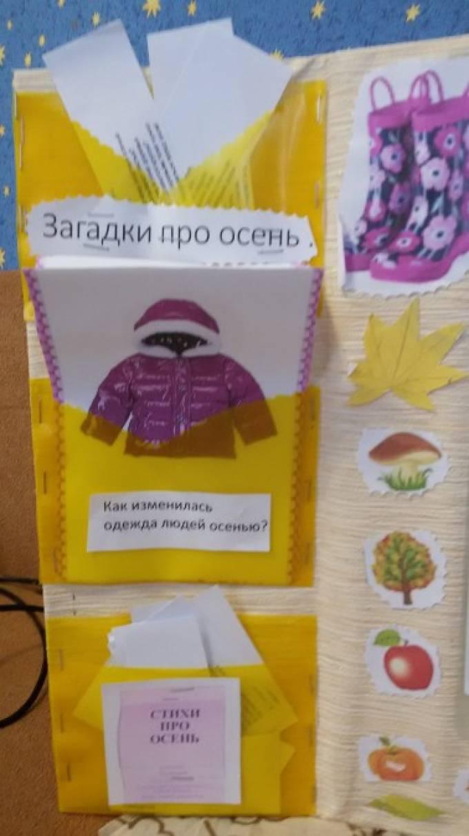 мини рассказы осень: