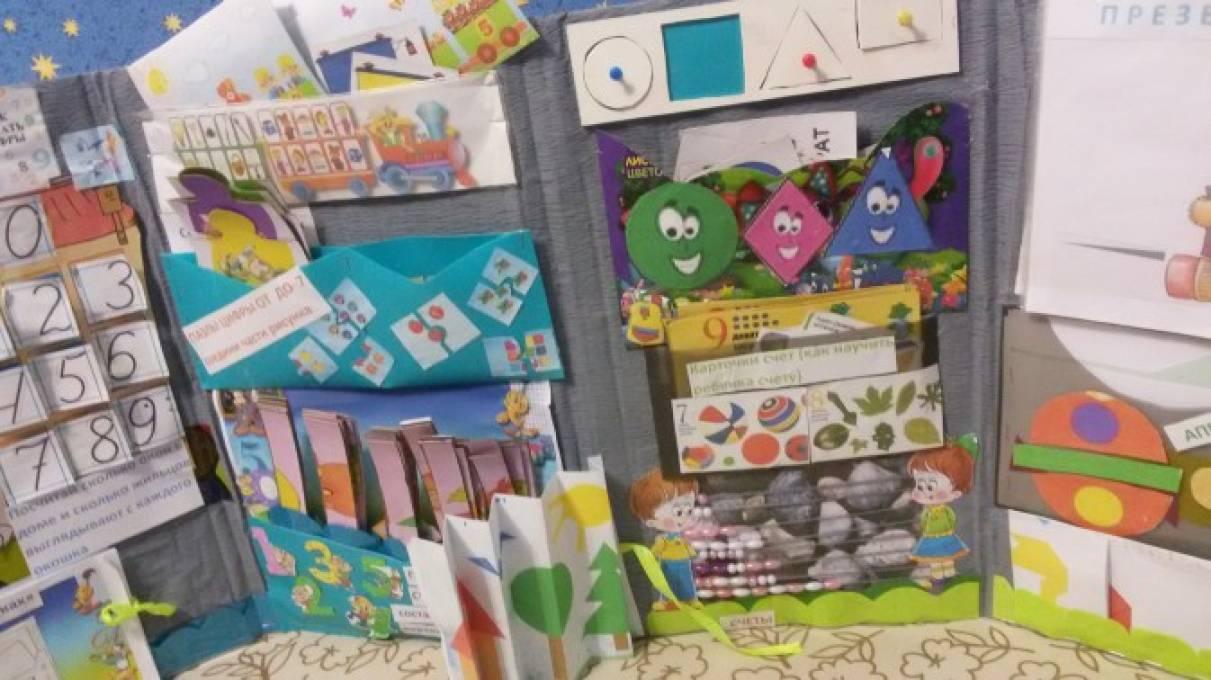 Лэпбук в детском саду своими руками по развитию 9