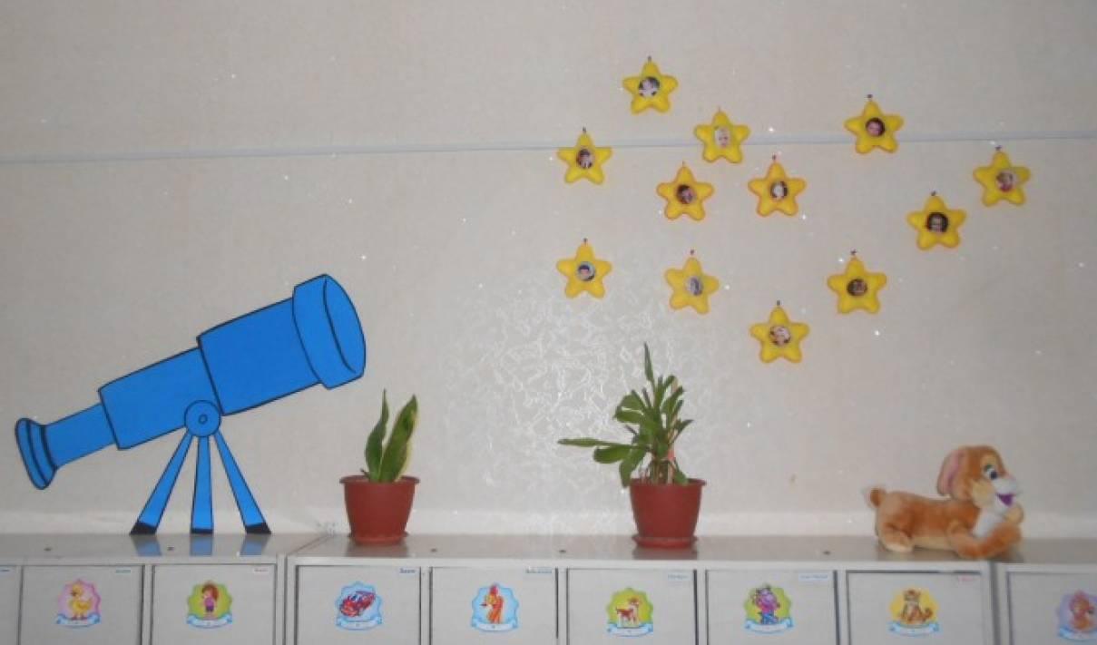 картинки для оформления группы звёздочки
