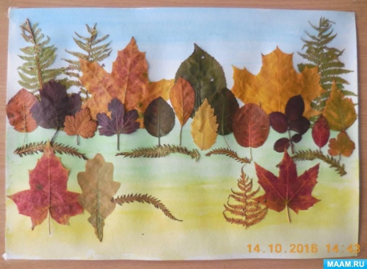 Осенний пейзаж из листьев аппликация