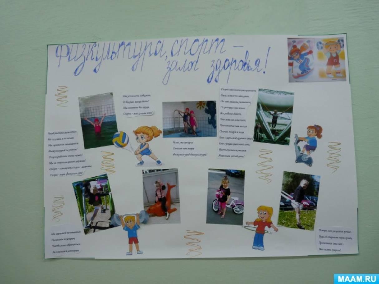Фотоотчет об выставке плакатов, рисунков, стенгазет «Физкультура, спорт-залог здоровья детей!»