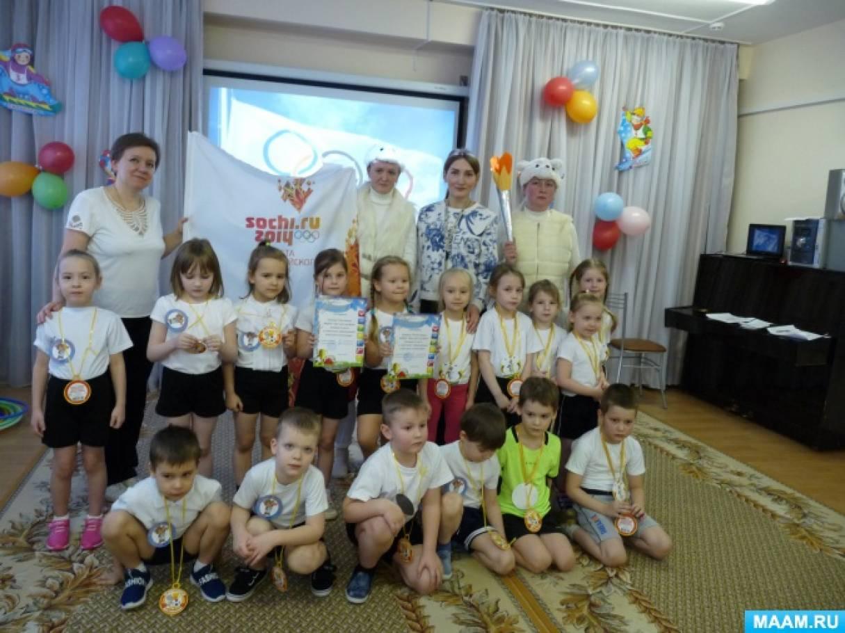 Фотоотчет о спортивном празднике «Навстречу Олимпиаде» между детскими садами