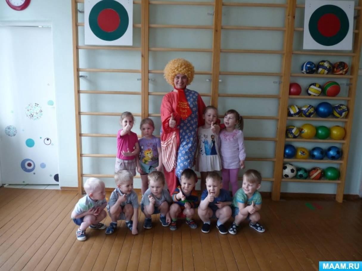 Фотоотчет о физкультурном досуге «Веселый клоун»