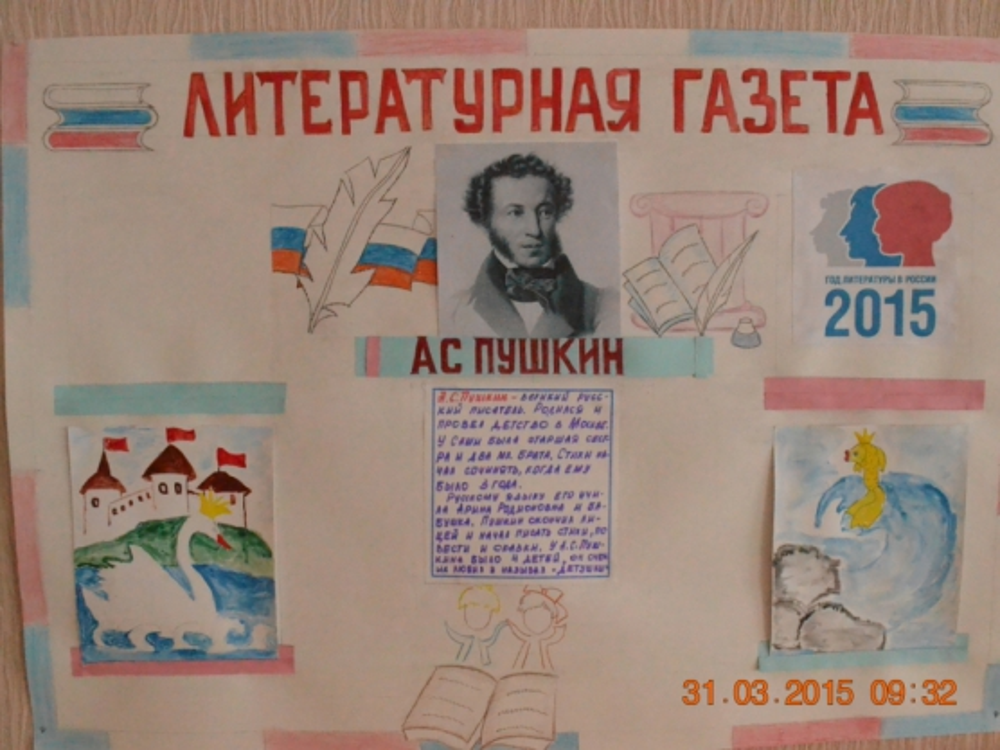 Плакат к году литературы своими руками - Stels-benelli.RU