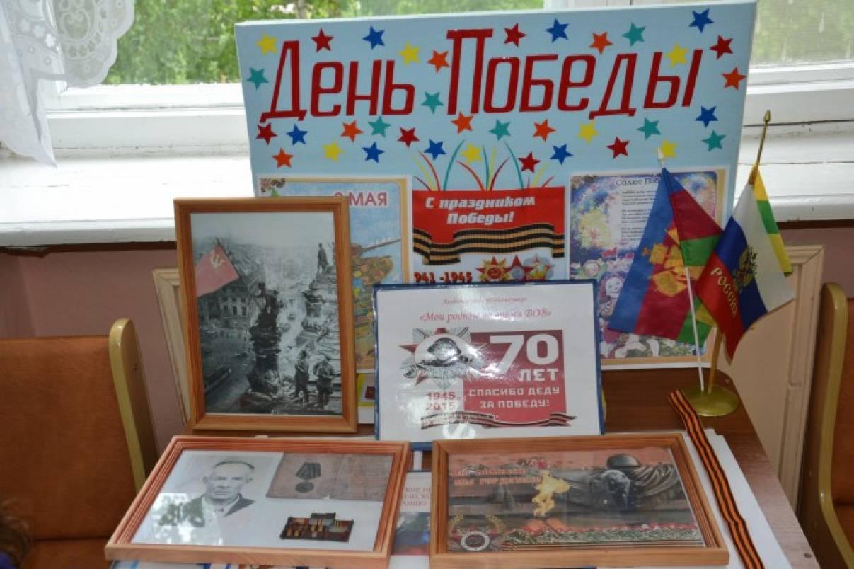 Проект к 70 годовщине Великой Победы в Великой Отечественной войне