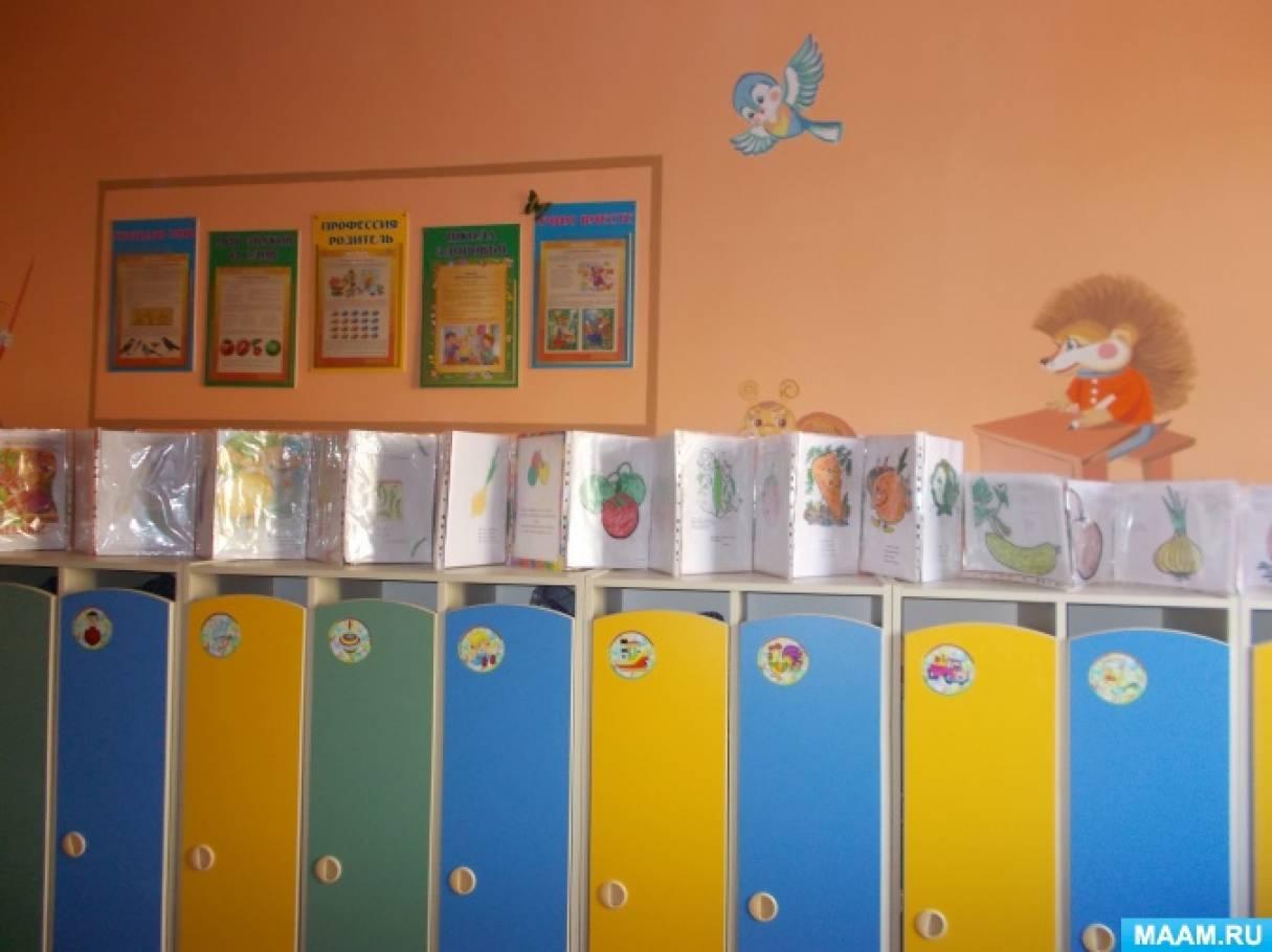Фотоотчет о сотрудничестве педагогов и родителей в группе компенсирующей направленности для детей с ОВЗ с нарушением речи