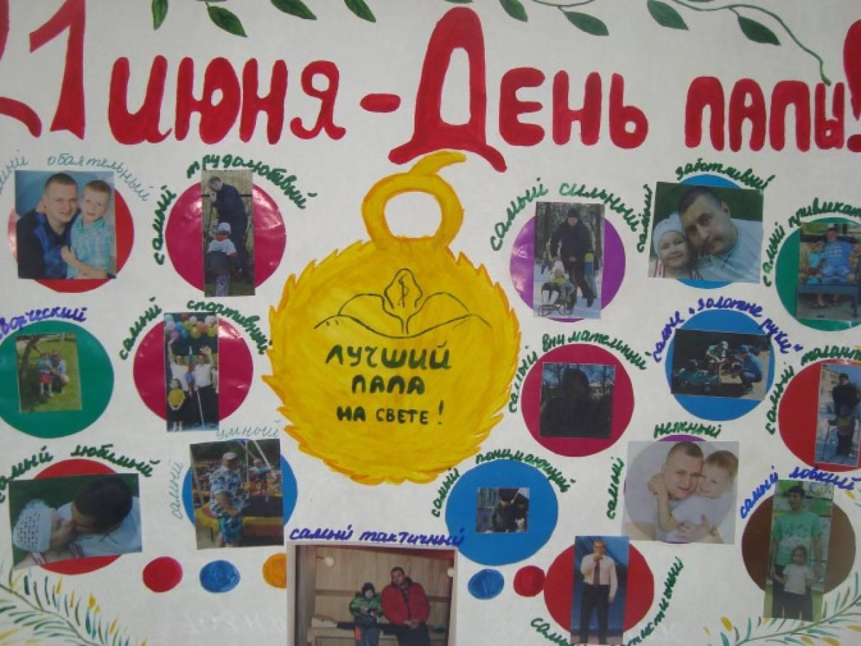 Плакат с поздравлениями для папы от сыновей
