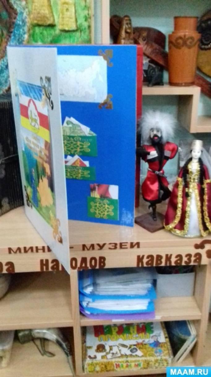 Лэпбук «Моя малая Родина — Северная Осетия Алания»