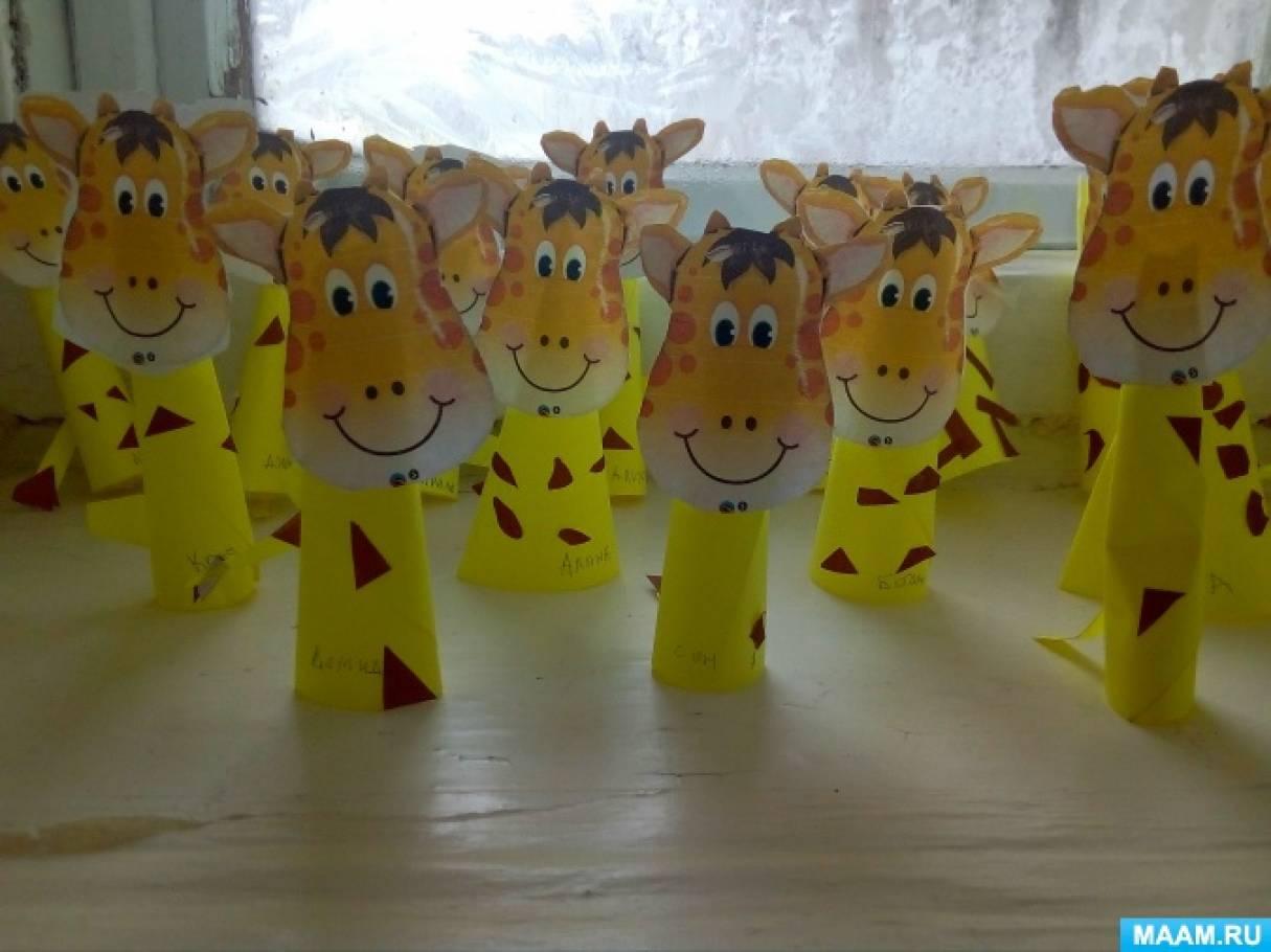 ООД по конструктивной деятельности «Веселые жирафы» в подготовительной группе