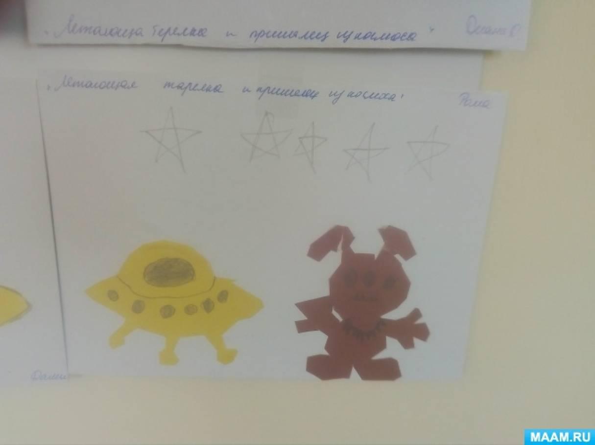 ООД по художественно-эстетическому развитию «Летающая тарелка и инопланетянин» в подготовительной группе