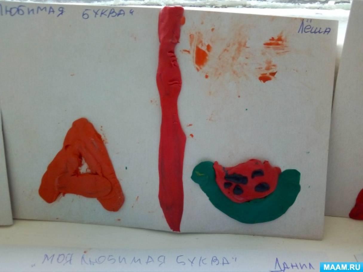 Конспект ООД по художественно-эстетическому развитию «Моя любимая буква» в подготовительной группе
