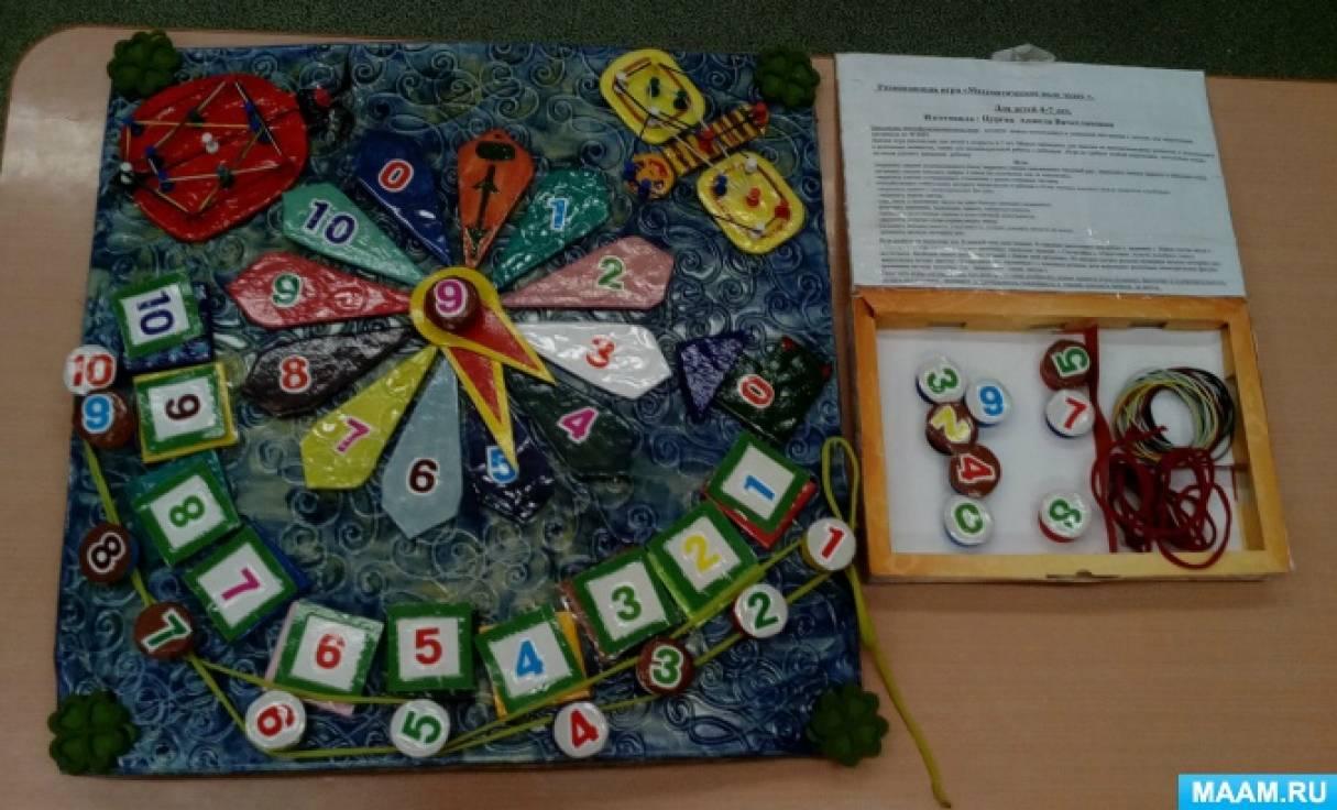 Дидактическая многофункциональная игра «Математическое поле чудес» для детей старшего дошкольного возраста