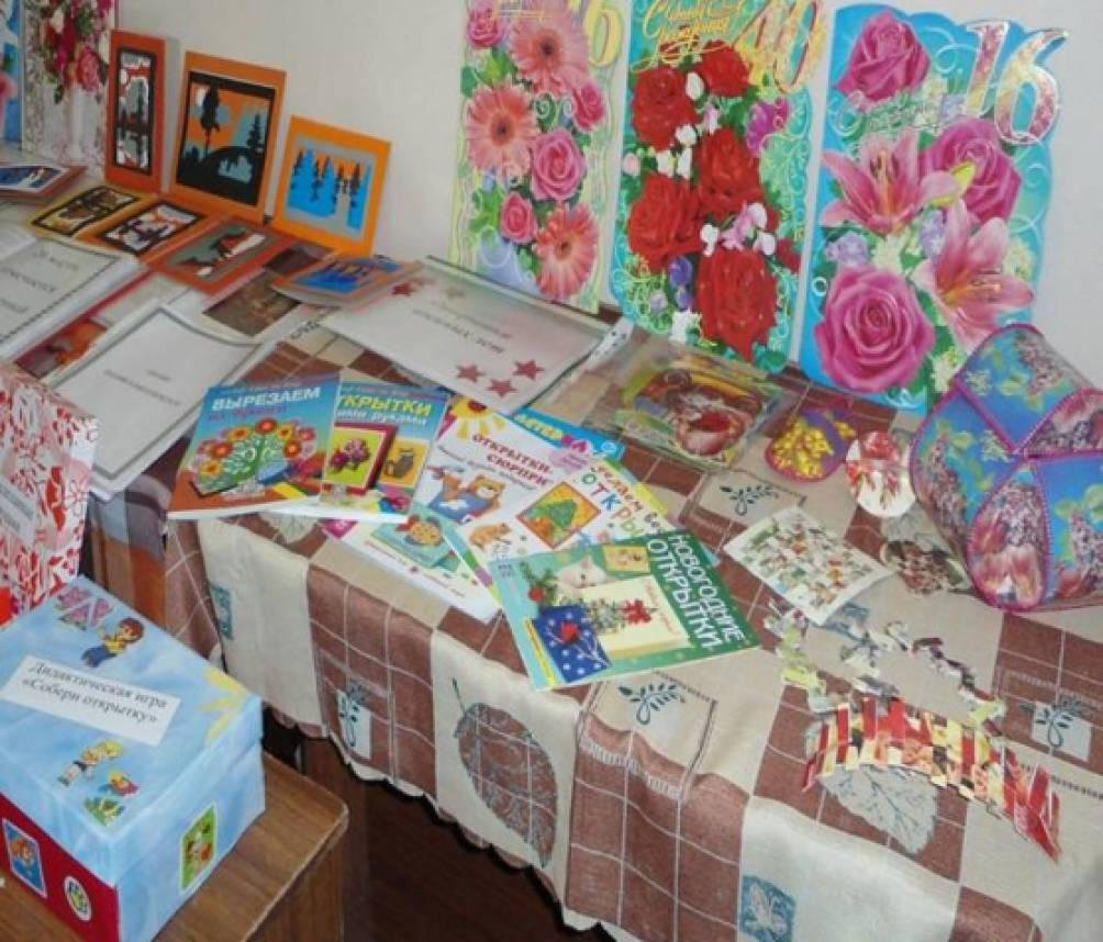 Мини-музей открытки в доу