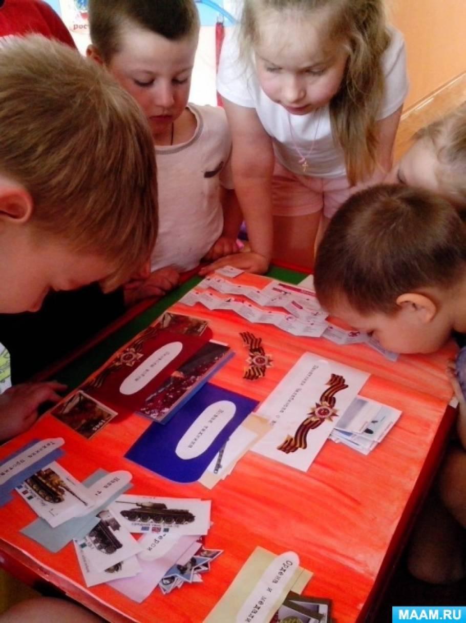 Фотоотчет «Расскажем детям о войне» с использованием лэпбуков.