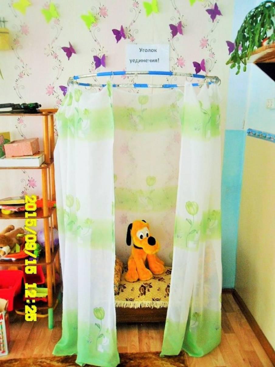 Уголок уединения в детском саду оформление фото своими руками