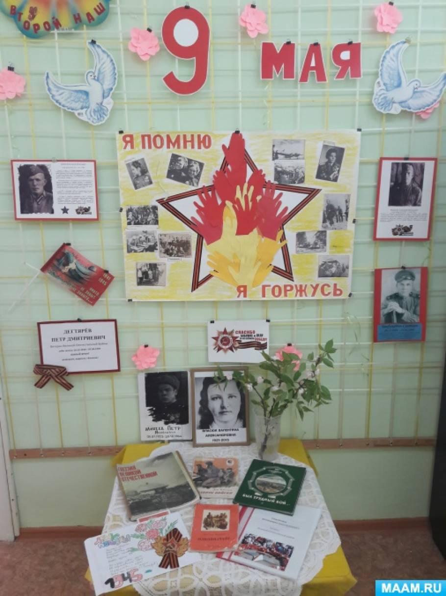 Фотоотчет «Оформление приемной к празднику— День Победы»