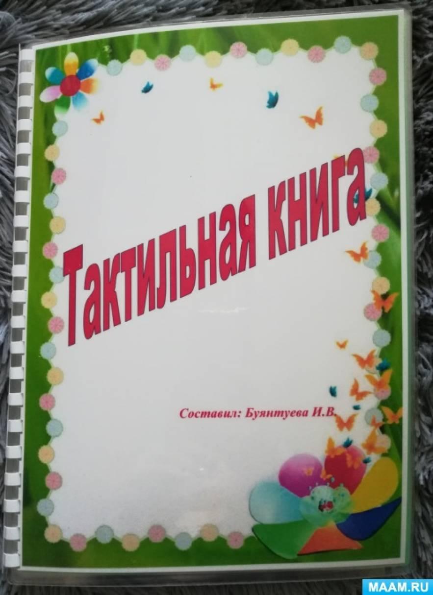 Дидактическое пособие «Тактильная книга» в работе педагога-психолога