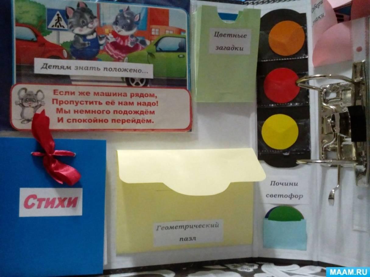 Лэпбук «Дорожная азбука» для детей средней группы