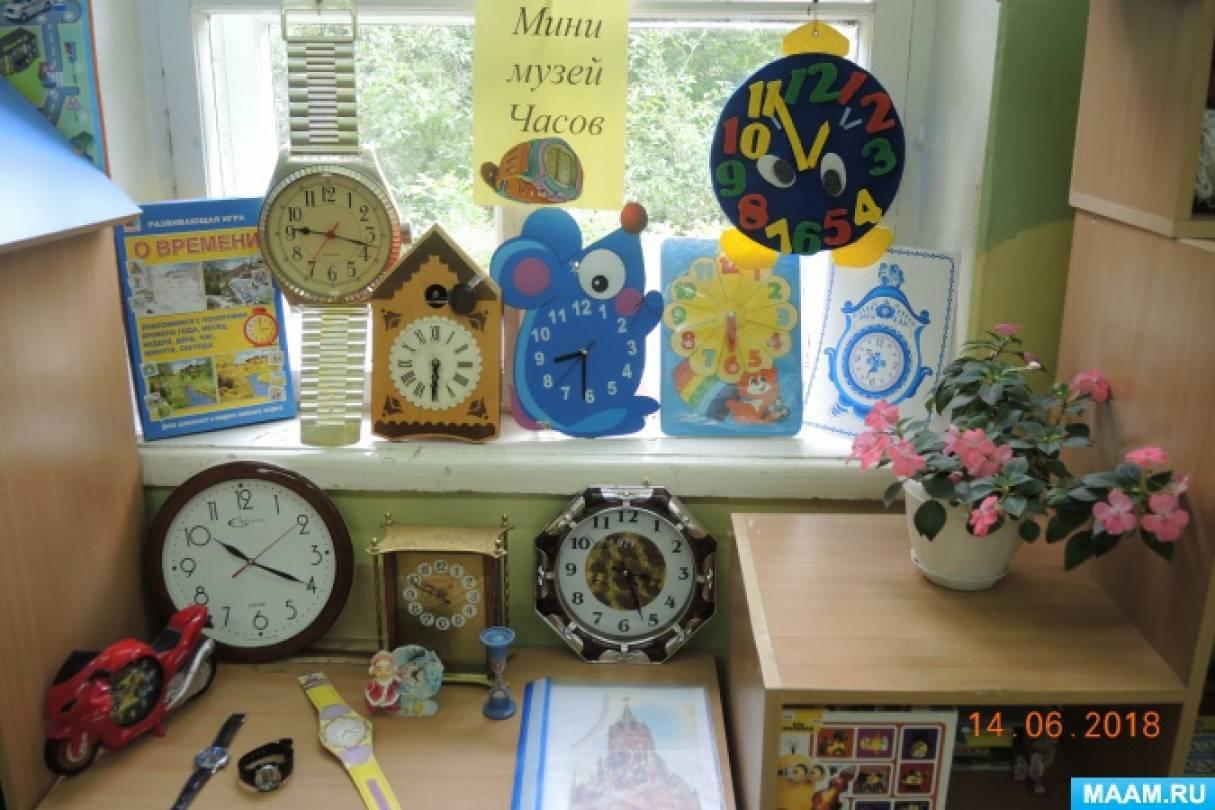 Фотоотчет о работе «Мини-музея часов»
