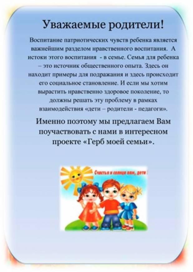 цель знакомства детей с историей семьи