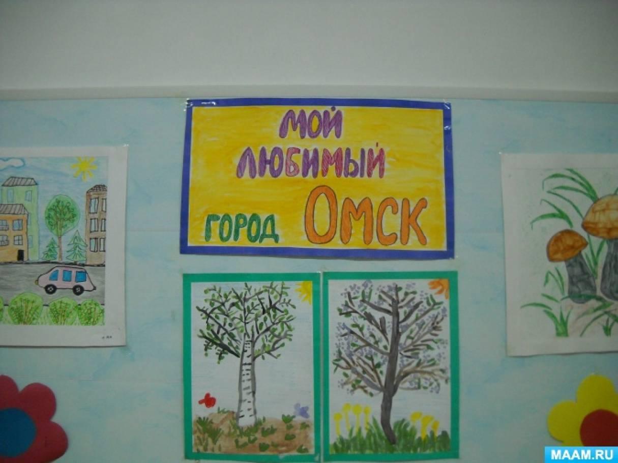 Фотоотчет о выставке рисунков «Мой любимый город Омск»