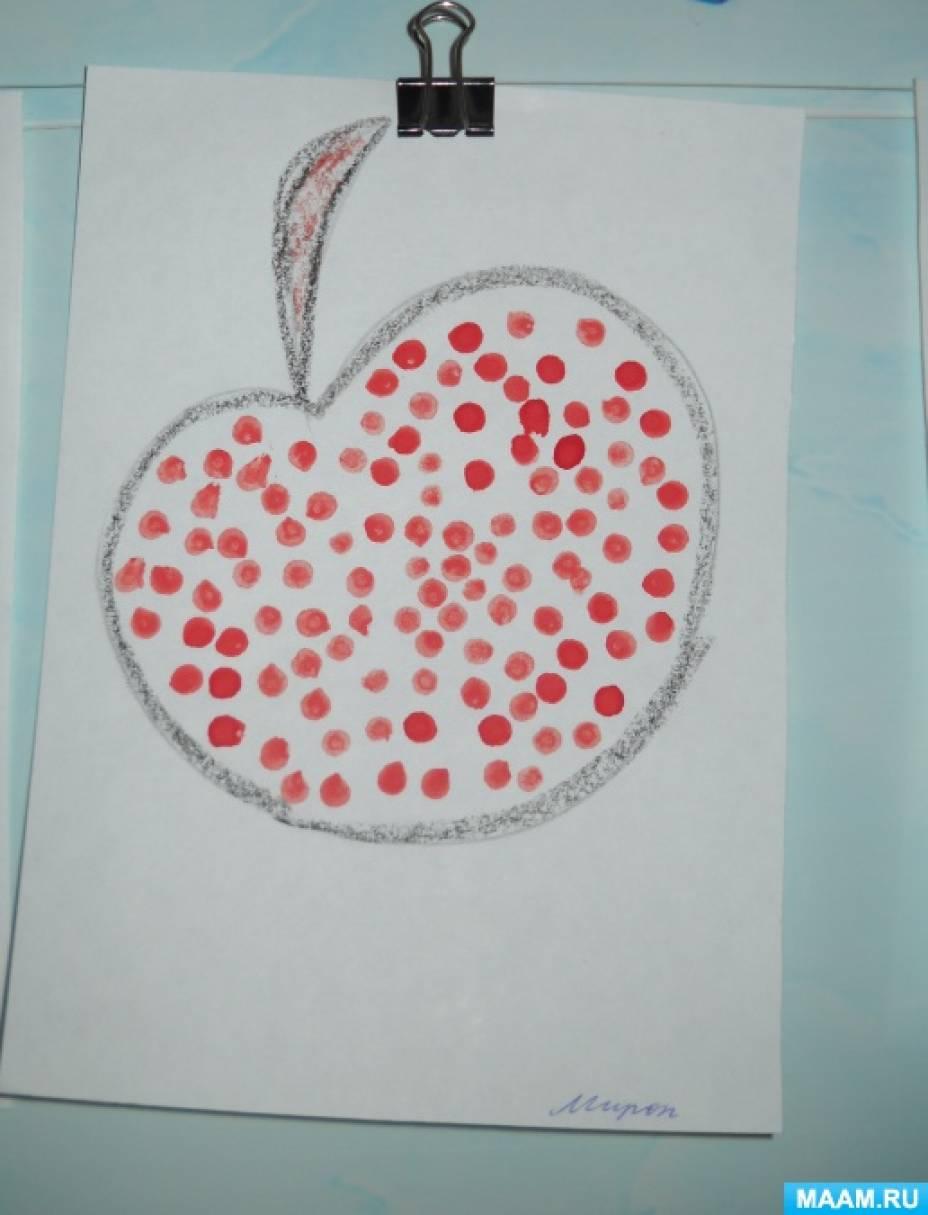 Рисование яблока1 класс