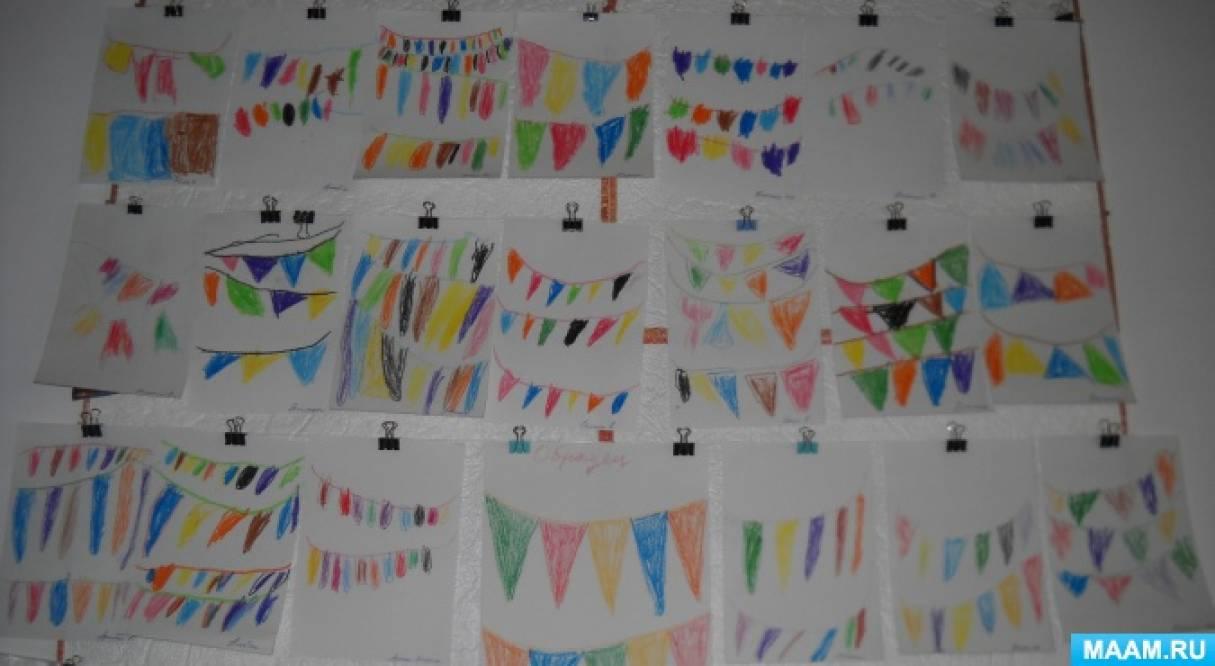 Конспект занятия по рисованию в средней группе «Разноцветные флажки»