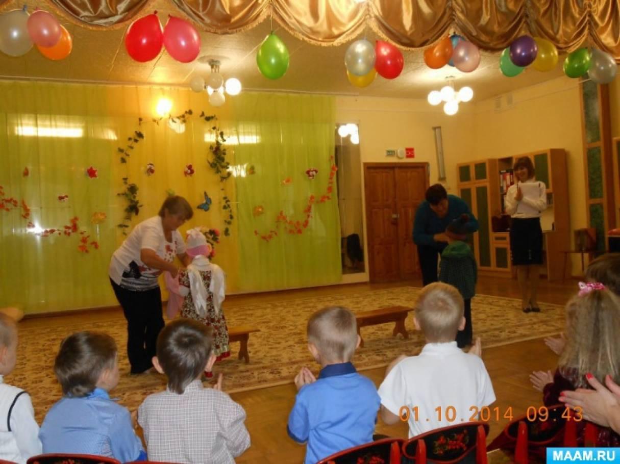 Сценарий праздника «День пожилого человека» в средней группе