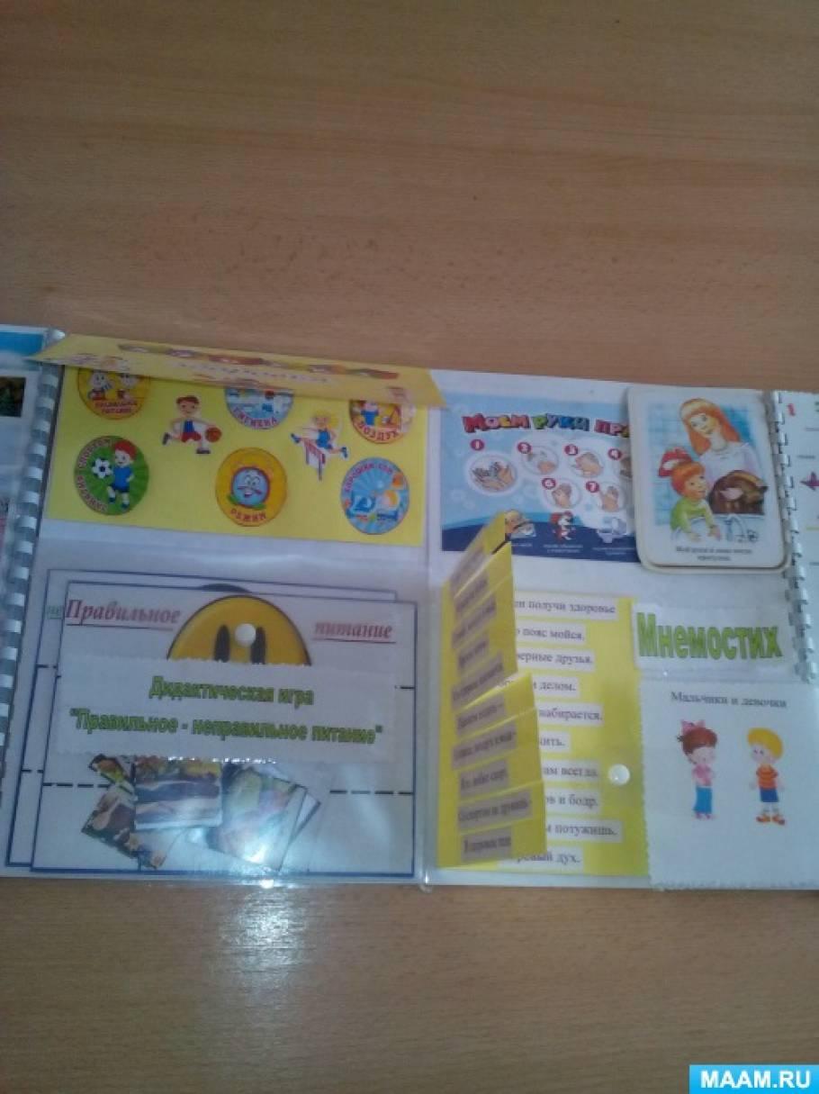 лэпбук здоровый образ жизни для дошкольников примеры