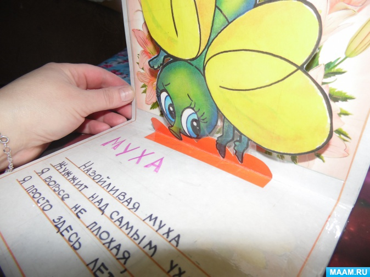 Как сделать книжку о насекомых