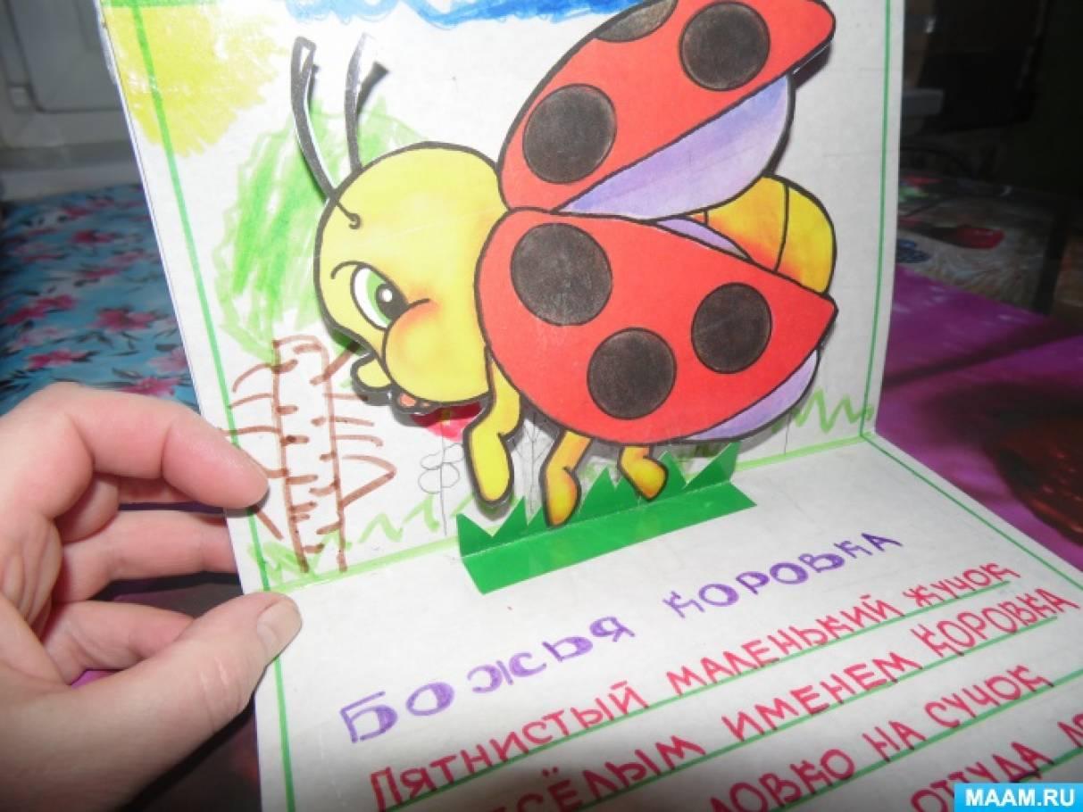 Как сделать книжку малышку для детского сада фото